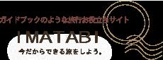 IMATABI(イマタビ)