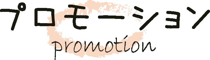 プロモーション