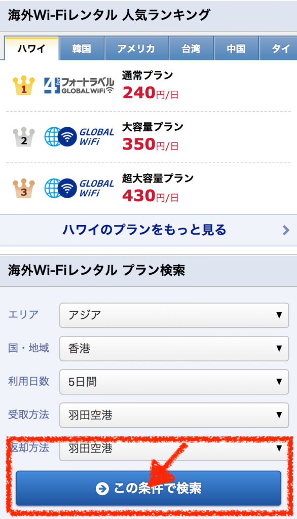 海外Wi-Fi比較