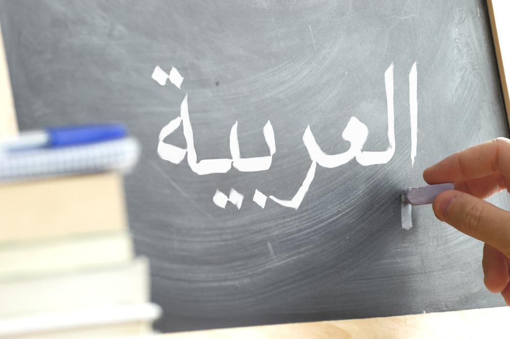 アラビア語