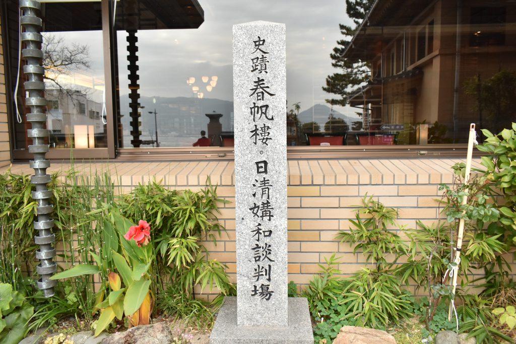 日清講和記念館